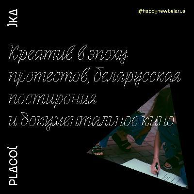 placoüka×oldbelarus — креатив в эпоху протестов, беларусская постирония и документальное кино