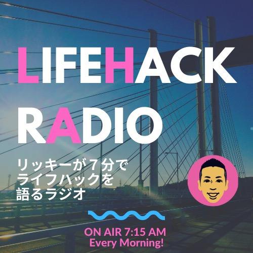 リッキーの7分ライフハックラジオ