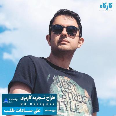 طراح تجربه کاربری | علی سادات طلب