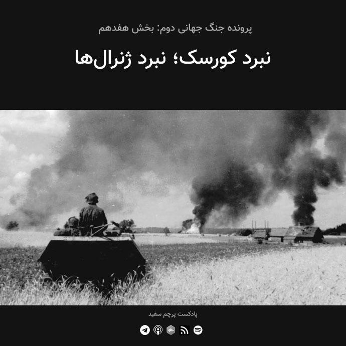 قسمت ۱۷ - پرونده جنگ جهانی دوم: نبرد کورسک؛ نبرد ژنرالها