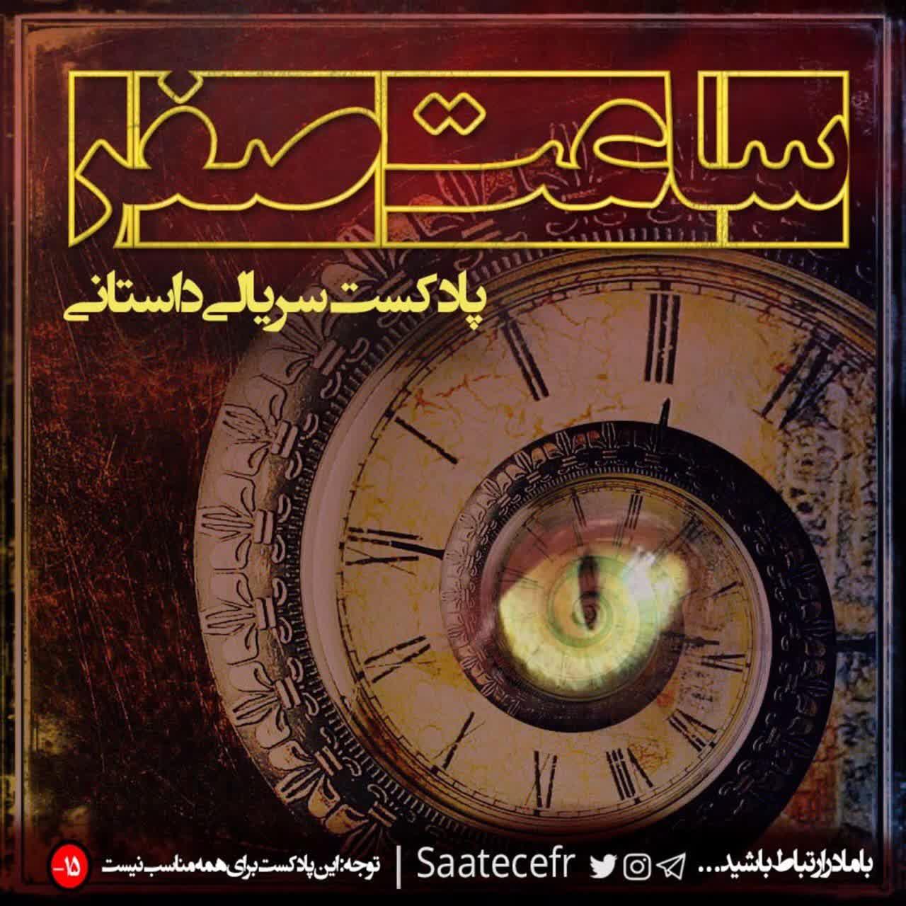 Saate Sefr | پادکست فارسی ساعت صفر:Amin Matin