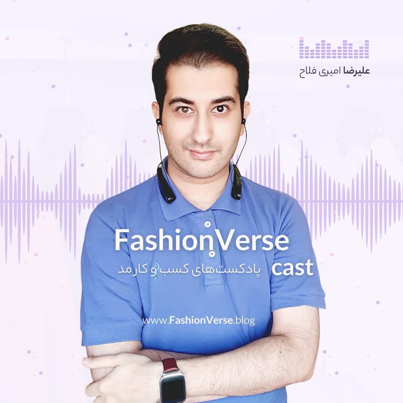 FashionVerse - پادکست های دنیای کسب و کار مد