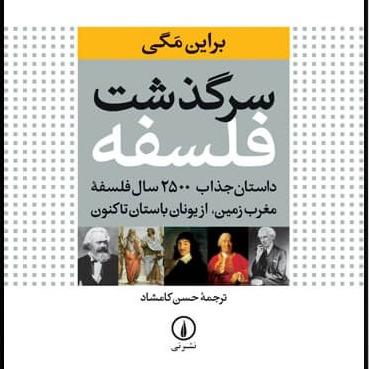 بخش هفتم کتاب سرگذشت فلسفه - براین مگی