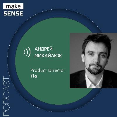 О Value nurturing, подписочной модели и контенте в продукте с Андреем Михайлюком