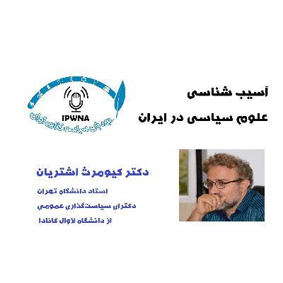 آسیب شناسی علوم سیاسی در ایران