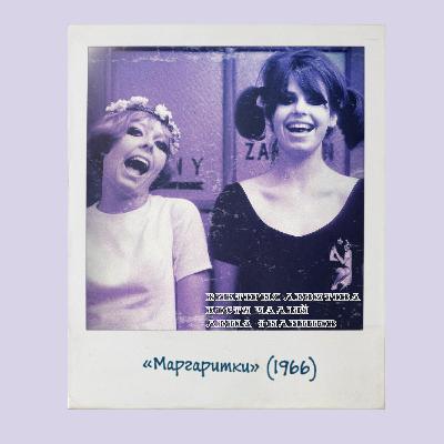 S04E19: «Маргаритки» (1966) Веры Хитиловой [чехословацкая новая волна, Швейк, авангард]