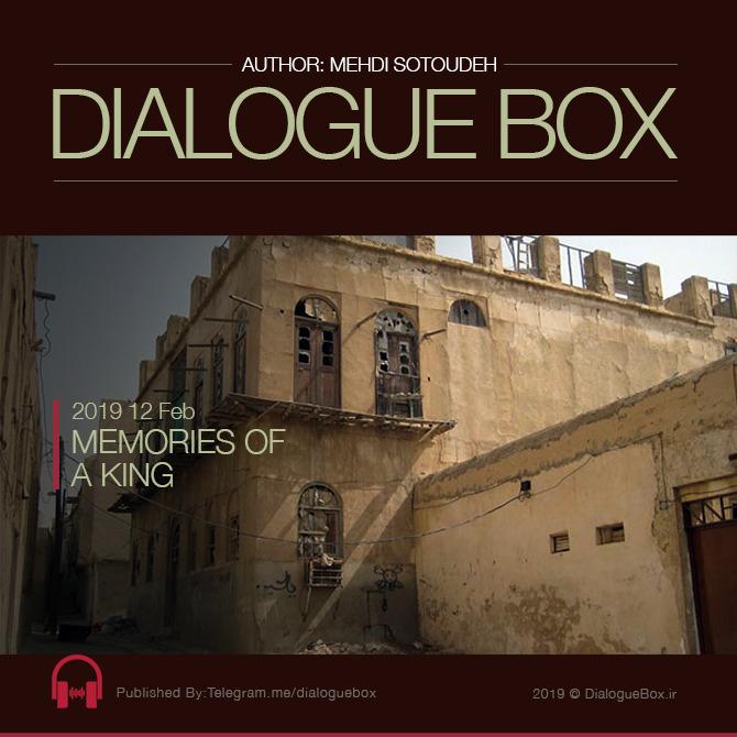 DialogueBox - Memories of a King