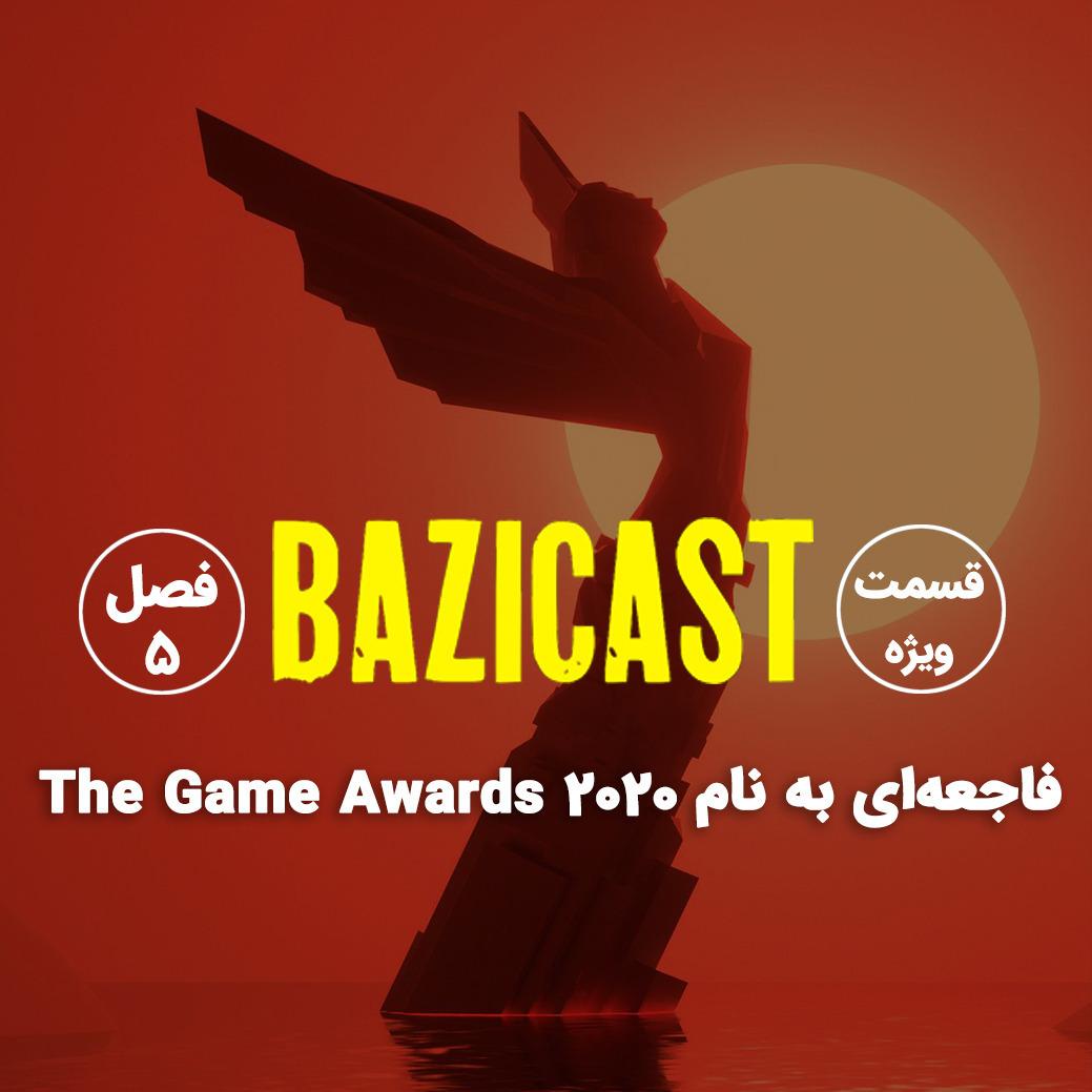 The Game Awards 2020 فصل 5 قسمت ویژه | فاجعه ای به نام