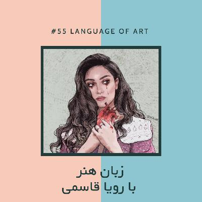 EP55 - آجیل مخصوص - زبان هنر با رویا قاسمی