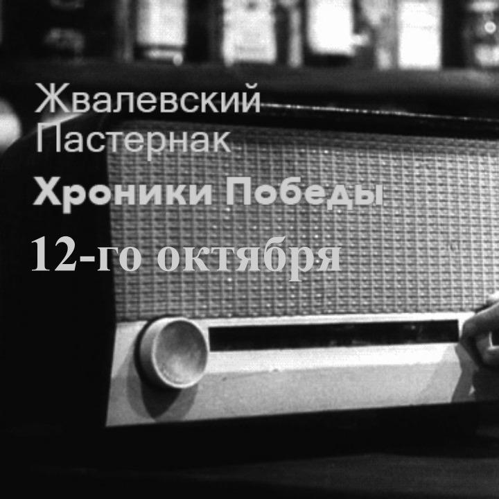 12-е октября #хроникипобеды. Жвалевский и Пастернак.