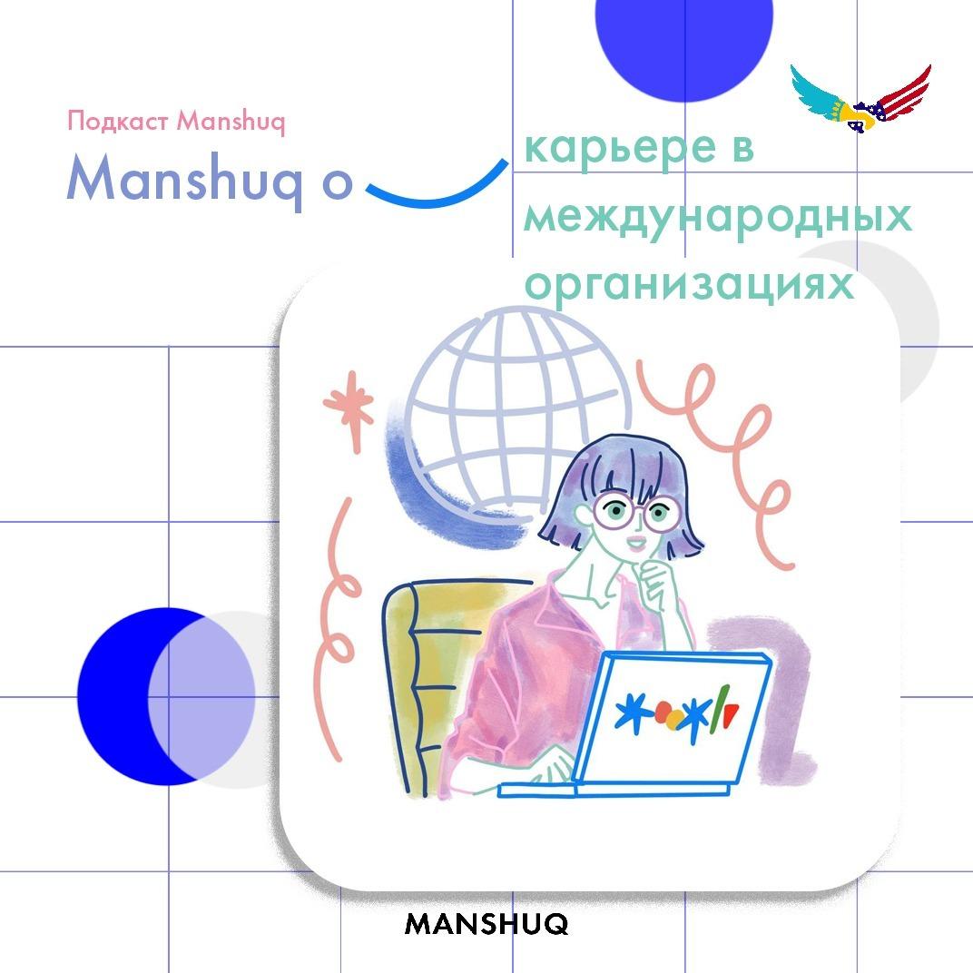 Manshuq о карьере в международных организациях