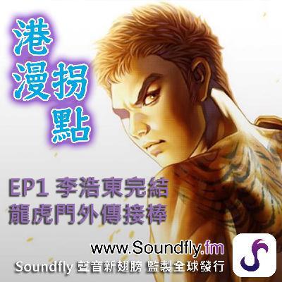EP1  李浩東的完結  龍虎門外傳接棒