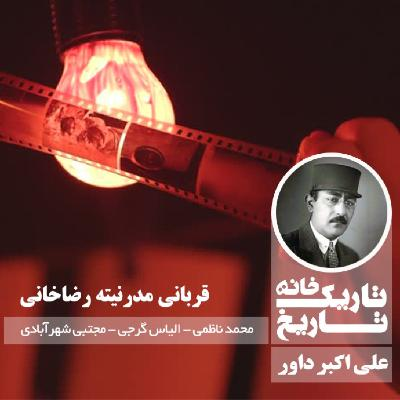 علی اکبر داور ؛ قربانی مدرنیته رضاخانی
