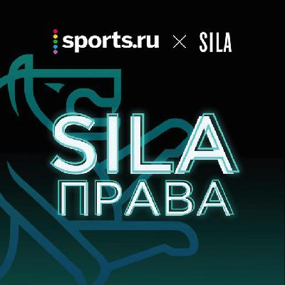 SILA права   Все о крахе Суперлиги: почему от нее отказались, есть ли шанс спасти проект