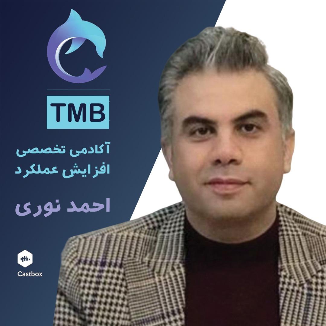 اوج عملکرد:احمد نوری