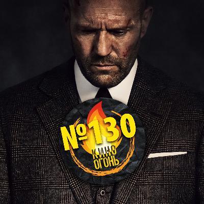 Подкаст №130 | Гнев человеческий | Оскар 2021