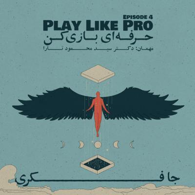 Episode 04 - Play Like Pro (حرفه ای بازی کن)