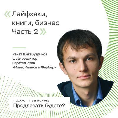 Лайфхаки, книги, бизнес: как живёт и работает Ренат Шагабутдинов? Часть 2