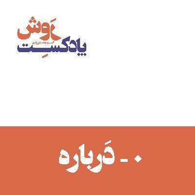 پادکست فارسی روش - اپیزود صفر - درباره
