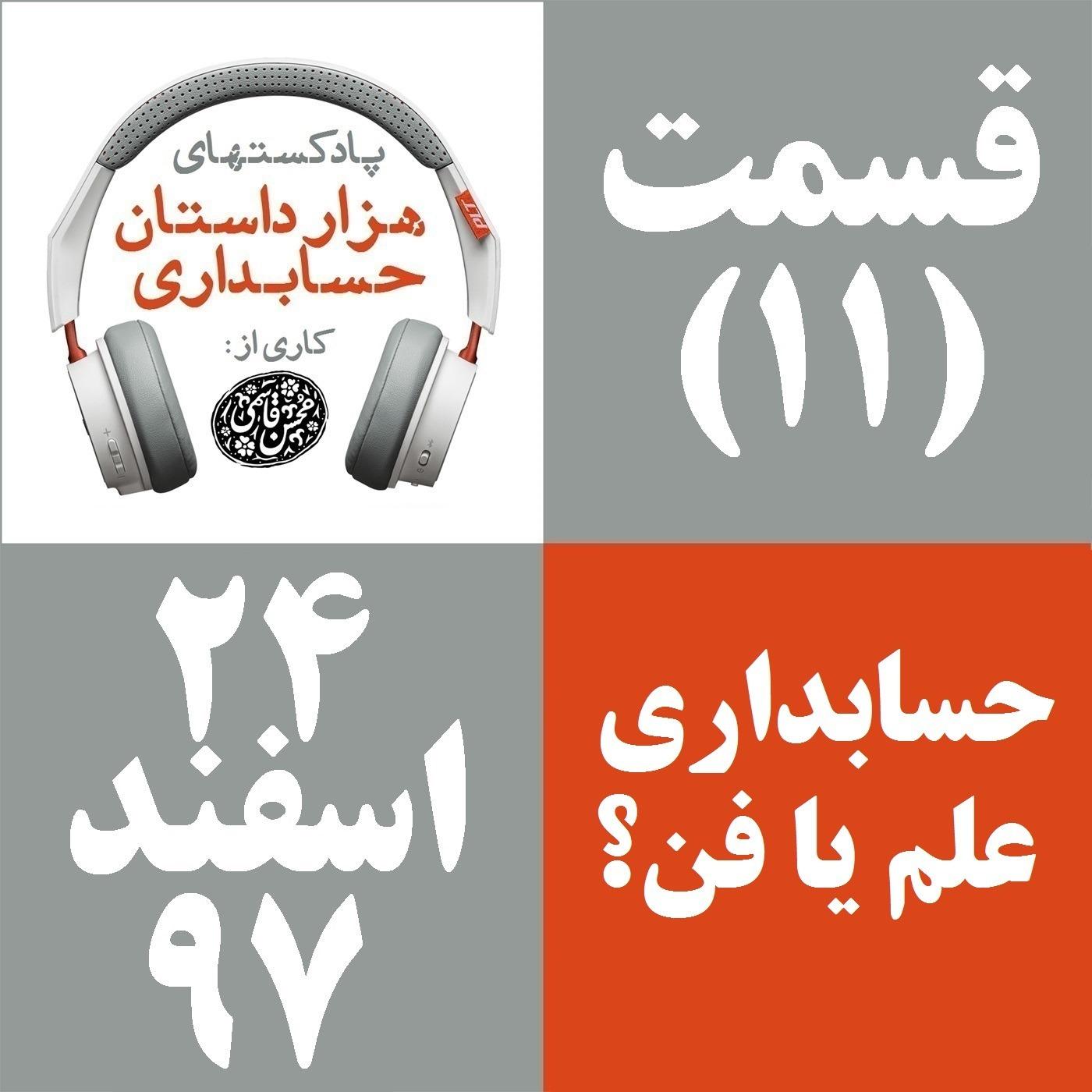 قسمت 11 - حسابداری علم یا فن؟ نگاهی انتقادی به معضل دانشگاهی سازی حسابداری در ایران