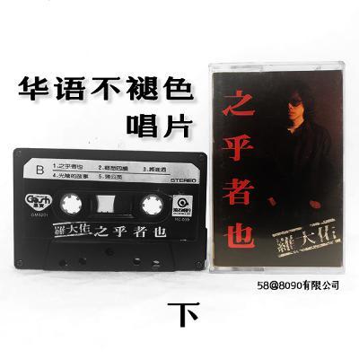 """58: 华语不褪色唱片""""之乎者也""""-下"""