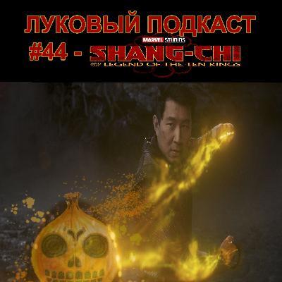 Луковый Подкаст #44 - Шан-Чи и его кольца