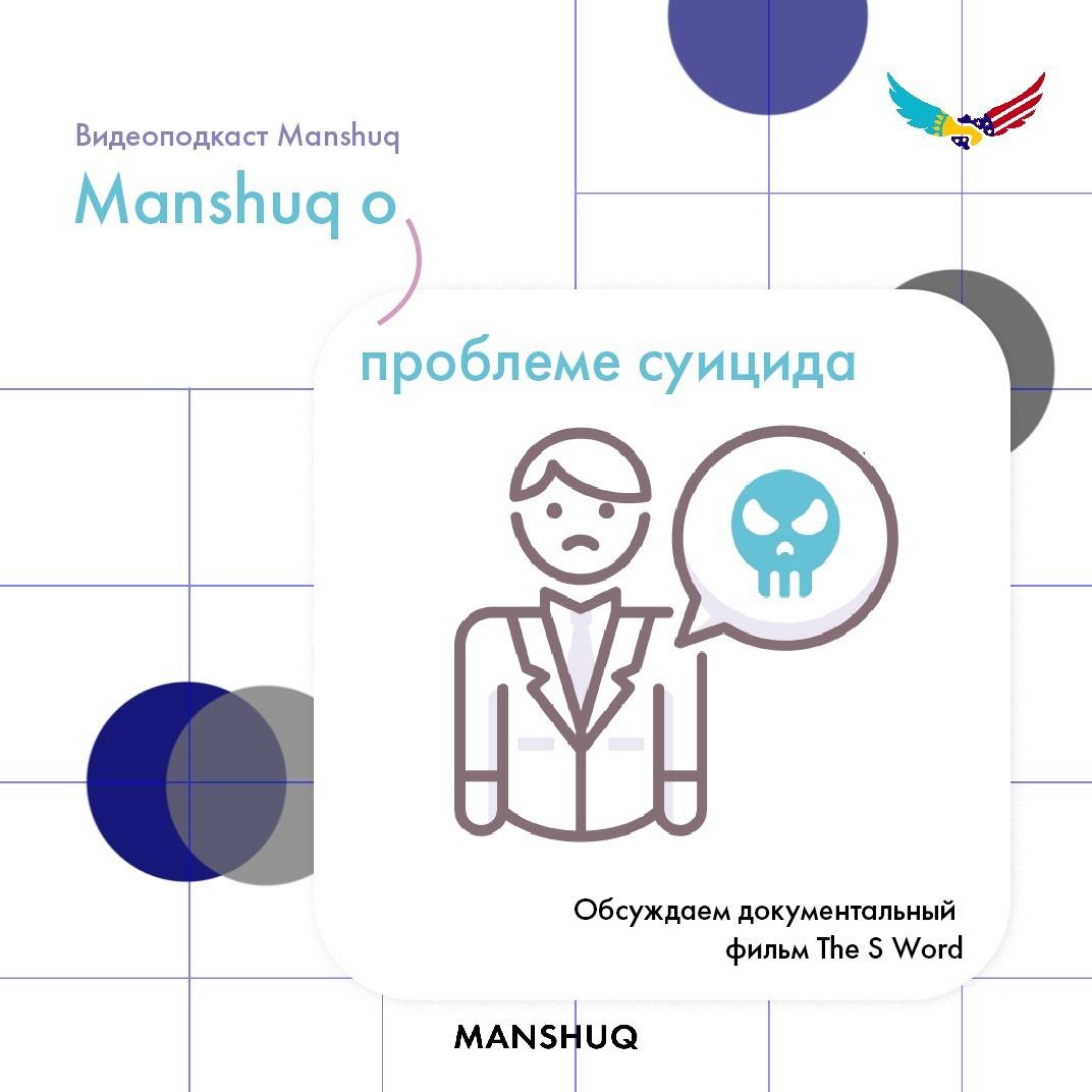 Manshuq о проблеме суицида