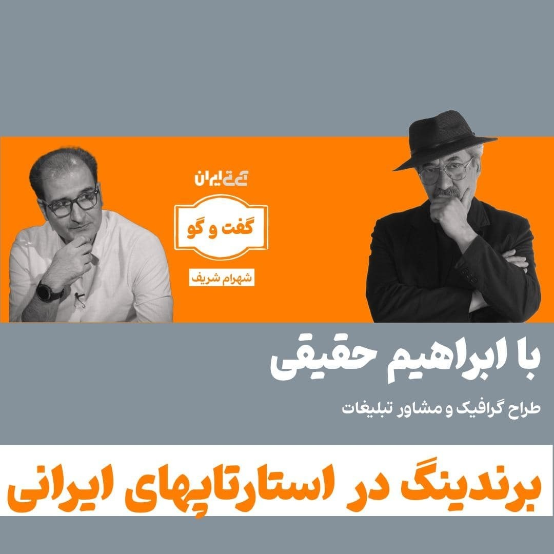 ITIRAN - Ebrahim Haghighi