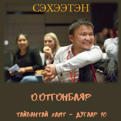 О.Отгонбаяр: Бусдад өгөх нь амжилтыг араасаа дагуулдаг | Тайвантай хамт ТМ #10