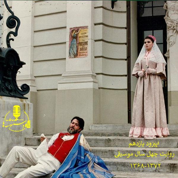 رادیو دستنوشتهها - اپیزود ۱۱- روایت چهل سال موسیقی ۱۳۷۲-۱۳۶۸