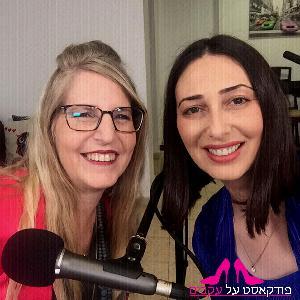 פרק 20 - הכל על סטיילינג לנשים עצמאיות עם נורית אלבוחר