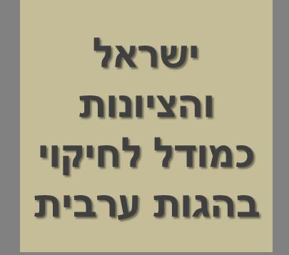 א ישראל והציונות כמודל לחיקוי בהגות הערבית
