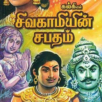 சிவகாமியின் சபதம்- Episode 8 - முனைவர் ரத்னமாலா புரூஸ் - Sivagamiyin Sabatham- Dr Rathnamala Bruce