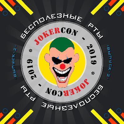 «Бесполезные рты». Выпуск 2. Jocker Con Russia или многострадальный подкаст