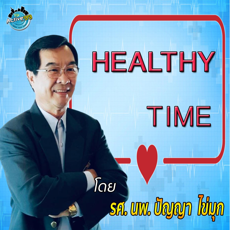 Healthy Time I EP 024 I เรื่อง ไข้หวัดและวัคซีน