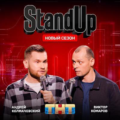 "Шоу ""Stand Up"" на ТНТ. Виктор Комаров и Андрей Колмачевский"