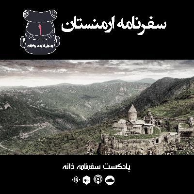 سفرنامه ارمنستان-حسن حمزه نژاد- 01