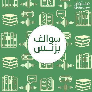 سالفة بزنس الكتب الصوتية - ضاد