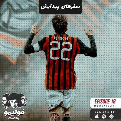Footeamo E19