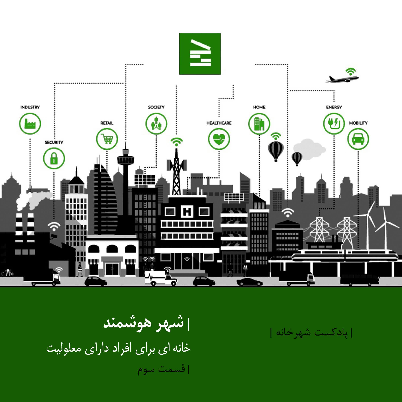 Episode three: Smart Cities home for people with disabilities | Hometown Podcast | پادکست شهرخانه | قسمت سوم: شهر هوشمند خانه ای برای افراد دارای معلولیت