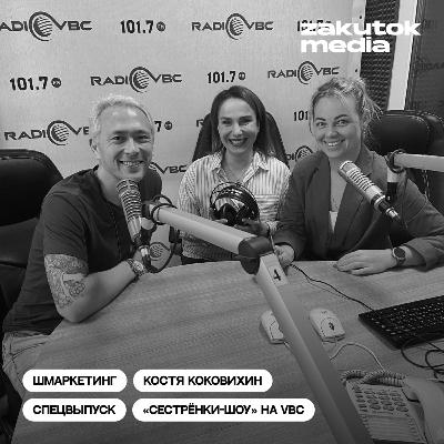 Спецвыпуск: Костя Коковихин, «Сестрёнки-шоу» на VBC