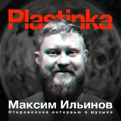 Максим Ильинов. Откровенное интервью о музыке