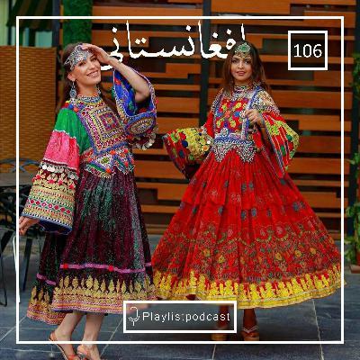 LIVE 106 - پلی لیست لایو - موسیقی افغانستان 2