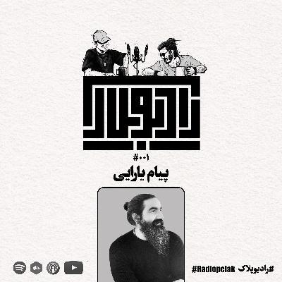 #001 - Payam Yaraei