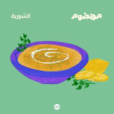 الشوربة: رمضان مُبكّت وجاهز للطهي