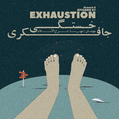 Episode 07 - Exhaustion (خستگی)