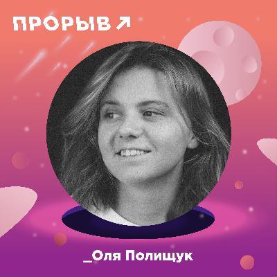 Оля Полищук: планирование для хаотичных