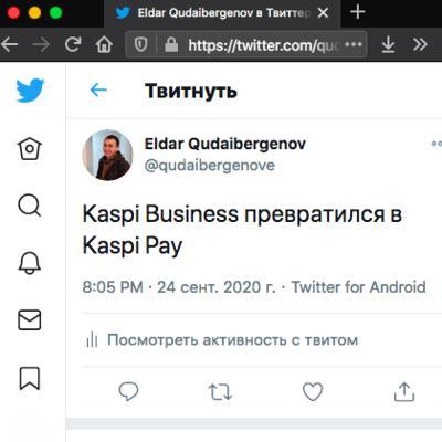 kaspi business-ке не болды?