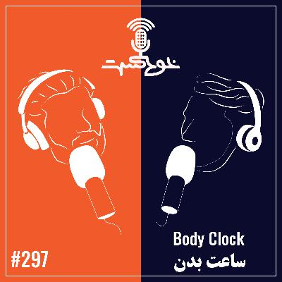 EP297 - Body Clock - ساعت بدن
