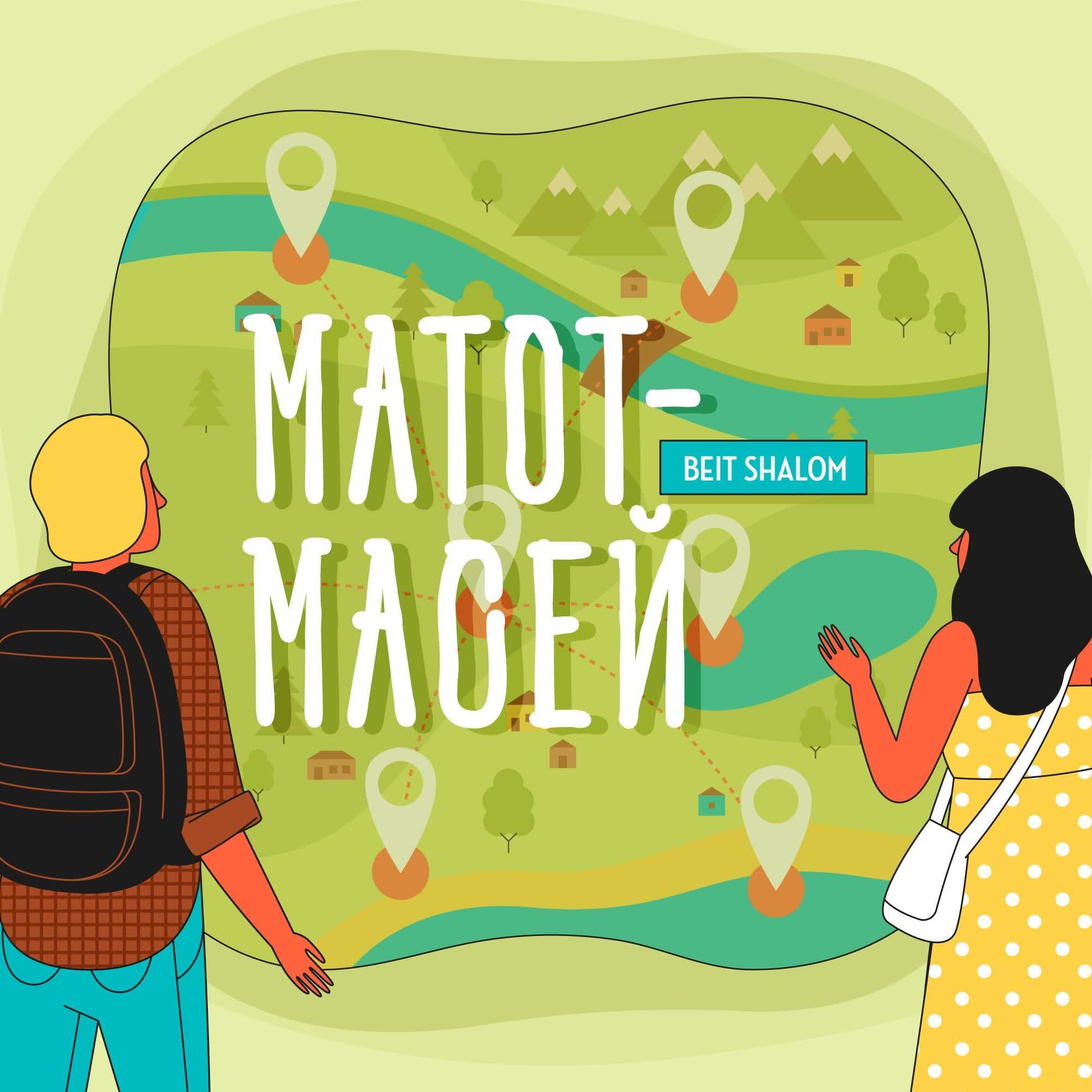 """Матот - Масей 5775 """"Возвещать тайну Машиаха"""". Часть 2 (А.Огиенко,18.07.2015)"""